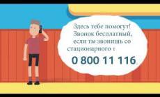 Телефон доверия для детей