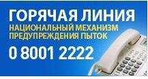 Предупреждение пыток 0 8001 2222